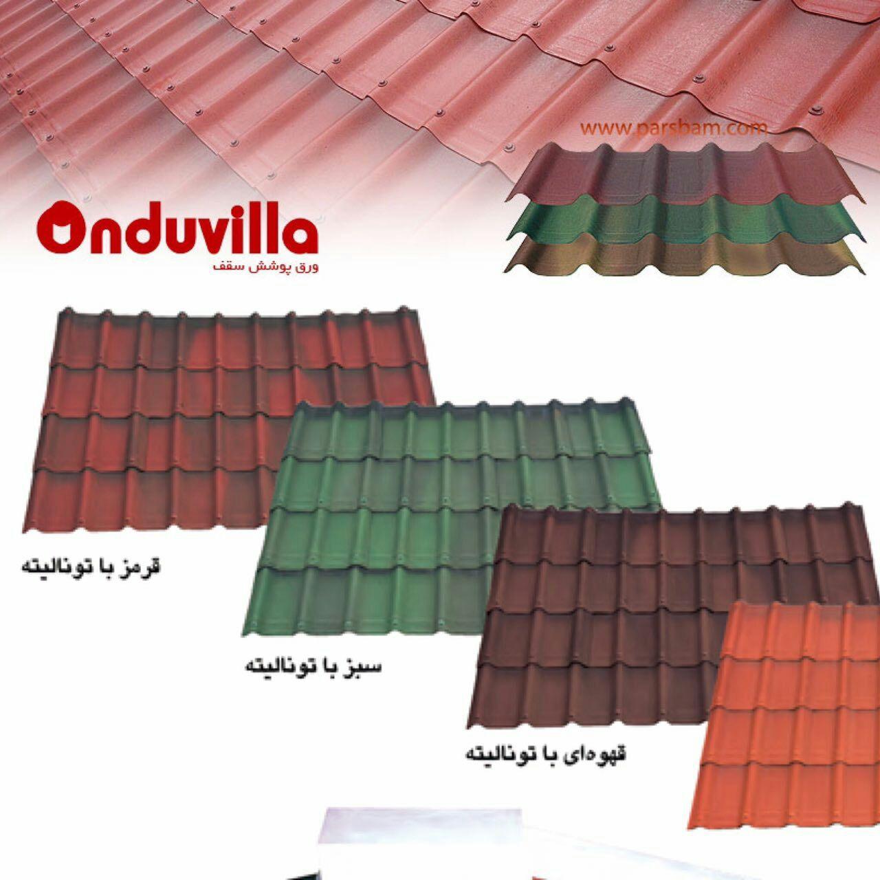 آندوویلا HE, ورق آندوویلا . اجرای سقف آندوویلا . پوشش سقف آندوویلا . قیمت فروش آندوویلا