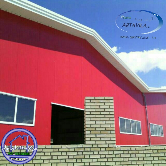 پوشش سقف سوله، پوشش دیواره سوله ، اجرای پوشش سقف و دیوار سوله با ورق گالوانیزه و رنگی، طرح سفال، ورق طرح سینوسی یا کرکره، ورق طرح ذوذنقه، طرح شادولاین، ساندویچ پانل سقفی و دیواری، ورق دکرا، پرچین، ورق طرح سنگ ریزه ای آرتا، نما و لمبه فلزی دور سوله، نصب انواع آبرو و ناودان و فلاشینگ و...